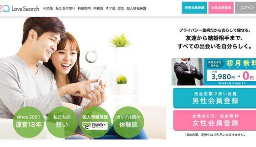 大人のための優良婚活サイト【ラブサーチ】