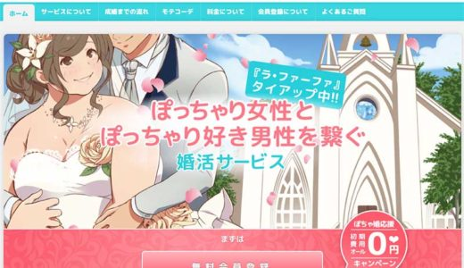 【ぽちゃ婚】ぽっちゃり女性専門の婚活応援サービス