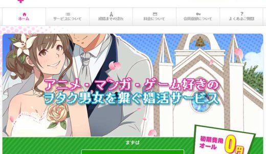 【ヲタ婚】アニメ・マンガ・ゲーム好きの婚活応援サービス