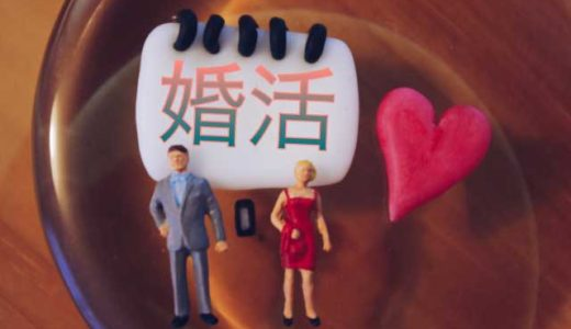 40代と50代の婚活の決定的な違いは?リアルな実態を解説【男性篇】